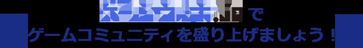 ゲームウィキ.jpでゲームコミュニティを盛り上げましょう!